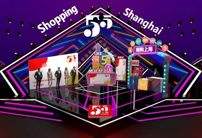 "Technological innovation accelerates the ""May 5th Shopping Festival"", SMT fully supports the grand shopping live broadcast"